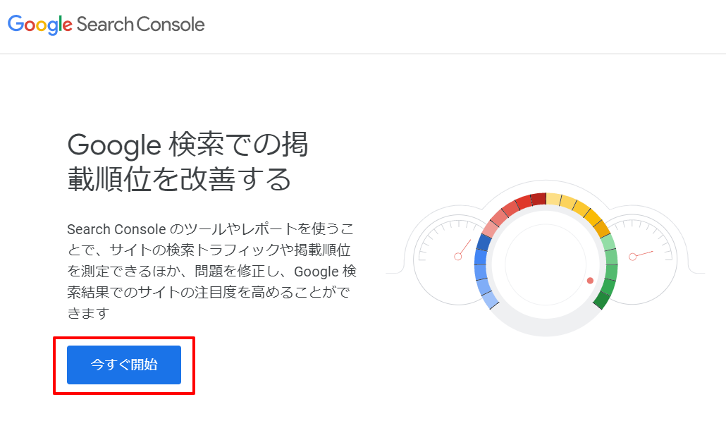 Google Search Console トップ画面